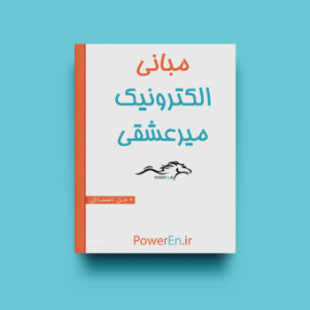 کتاب مبانی الکترونیک – میرعشقی + حل المسائل