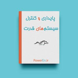 کتاب پایداری و کنترل سیستم های قدرت – پرابهاکندور (fa)