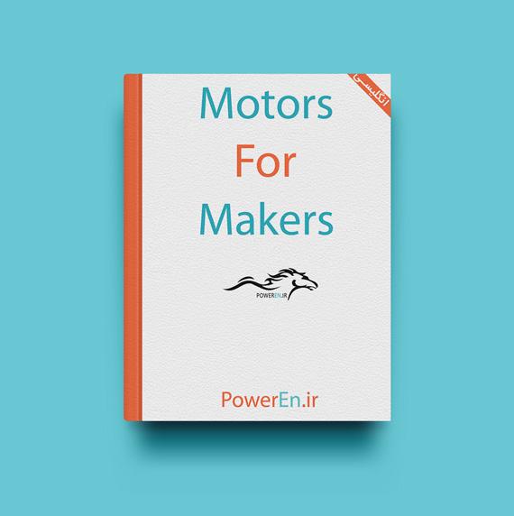 کتاب Motors for Makers