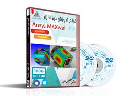 آموزش نرم افزار Ansys Maxwell