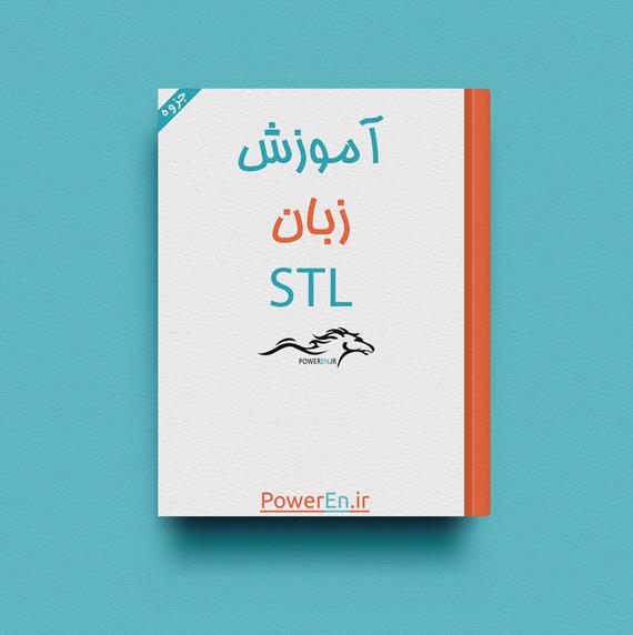 جزوه آموزش زبان STL