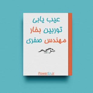 کتاب اصول عیب یابی توربین های بخار – عبدالرضا صفری