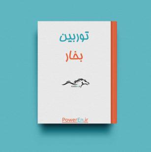 کتاب توربین بخار
