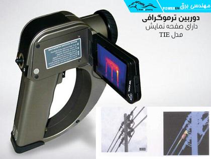 دوربین ترموگرافی