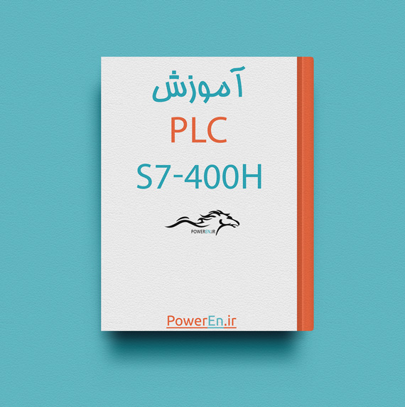 کتاب آموزش PLC S7-400H