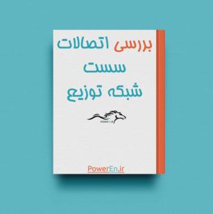 کتاب بررسی اتصالات سست در شبکه توزیع