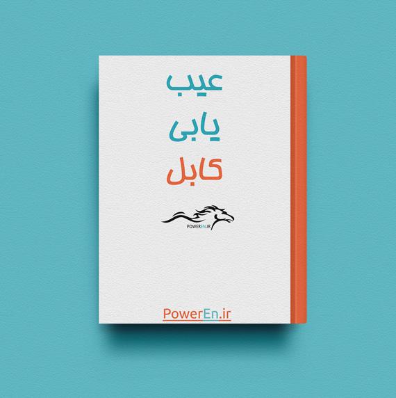 کتاب عیب یابی کابل