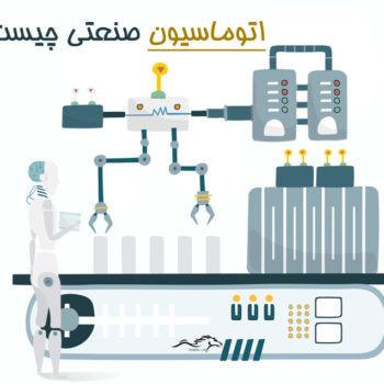اتوماسیون صنعتی چیست
