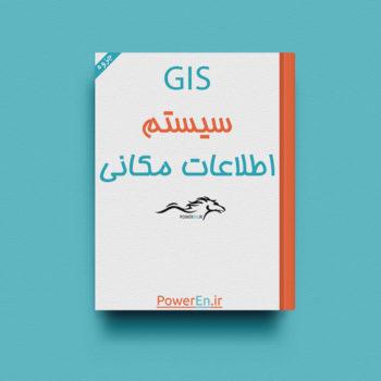 جزوه سیستم اطلاعات مکانی – GIS