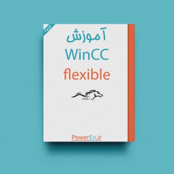 جزوه آموزش WinCC Flexible