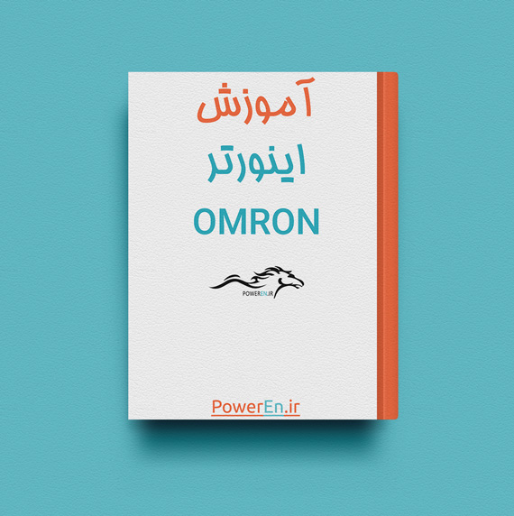 کتاب آموزش اینورتر Omron