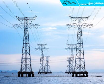 خطوط انتقال نیرو بر سطح دریا