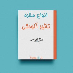 کتاب انواع مقره و تاثیر آلودگی بروی آنها