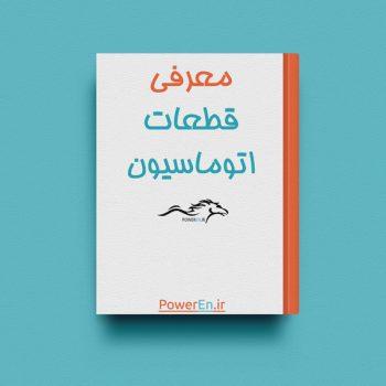 کتاب معرفی قطعات کنترلی و اتوماسیون