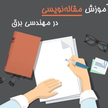 آموزش مقاله نویسی در مهندسی برق