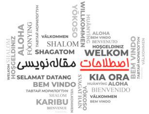 اصطلاحات مقاله نویسی