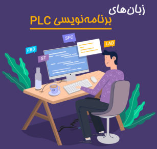 برنامه نویسی PLC