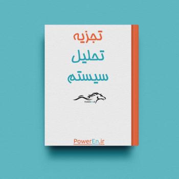 کتاب تجزیه و تحلیل سیستم