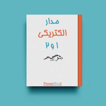 کتاب مدار الکتریکی 1 و 2