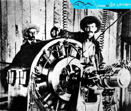 ژنراتور شرکت متناوب وستینگ هوس (مالک تسلا) در سال 1891