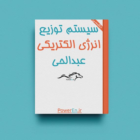 کتاب سیستمهای توزیع انرژی الکتریکی - عبدالحی