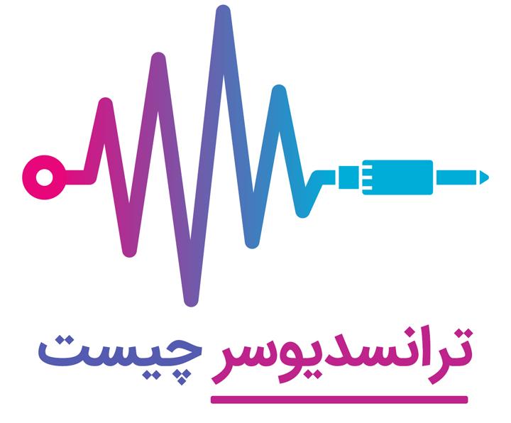 ترانسدیوسر - Transducer چیست