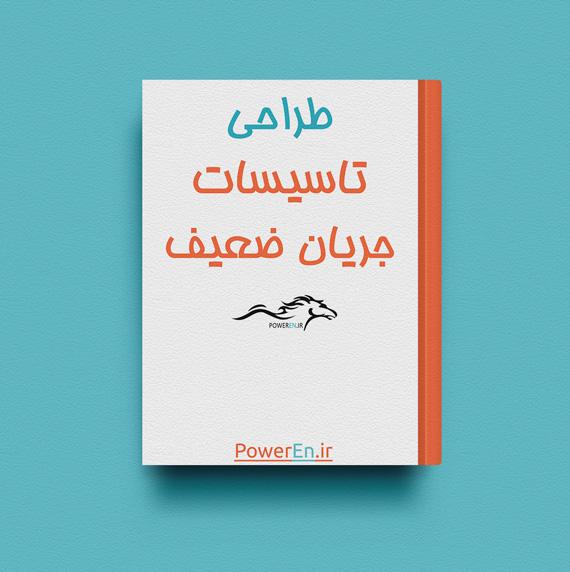 کتاب طراحی و اجرای تاسیسات جریان ضعیف