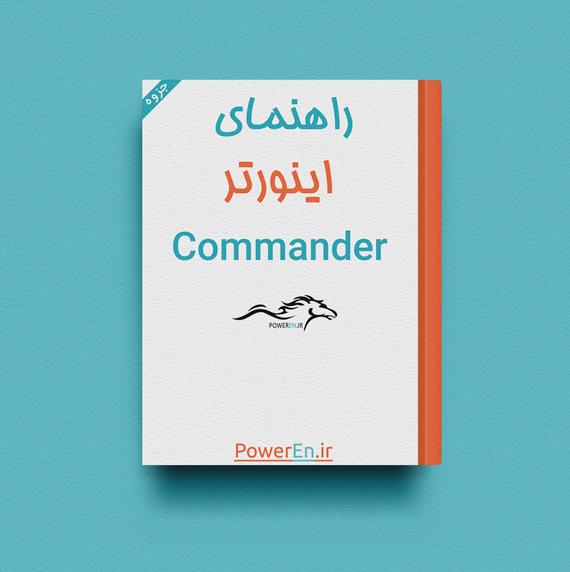 جزوه راهنمای اینورتر Commander