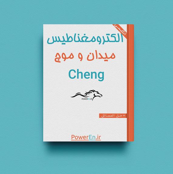 کتاب الکترومغناطیس میدان و موج - Cheng