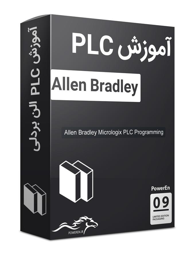 فیلم آموزش PLC الن بردلی (Allen Bradley)