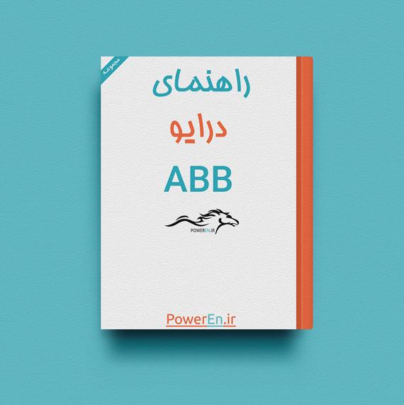 مجموعه راهنمای درایو ABB