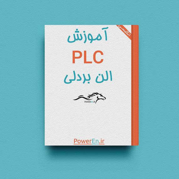 کتاب آموزش PLC آلن بردلی - Logix5000