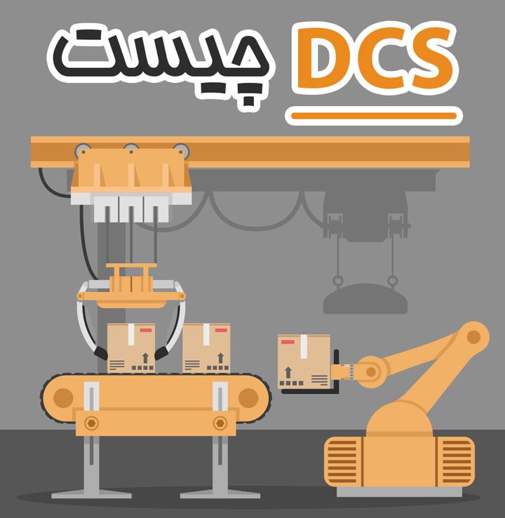 DCS (سیستم کنترل توزیعشده) چیست
