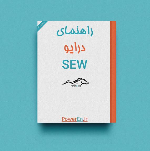 مجموعه راهنمای درایو اسایدابلیو (SEW)