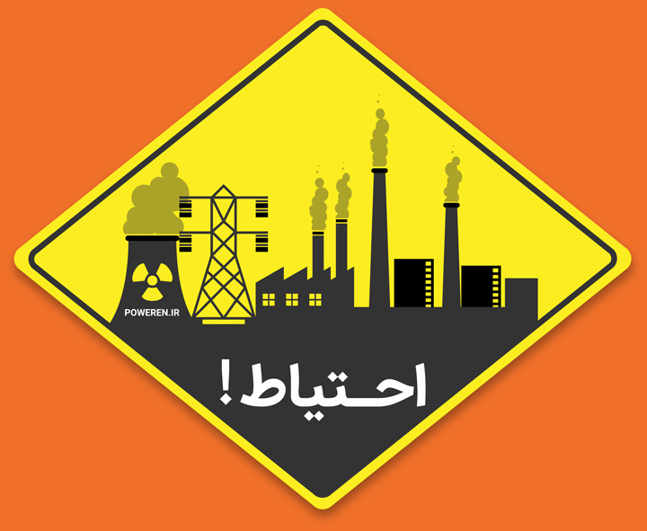 نیروگاه هسته ای چیست