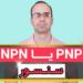سیمکشی سنسورهای PNP و NPN