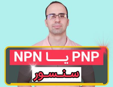نحوه سیمکشی سنسورهای PNP و NPN