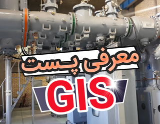 معرفی پست برق GIS