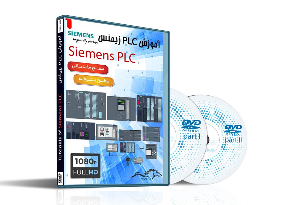 آموزش PLC زیمنس