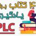 4 کتاب برای یادگیری PLC